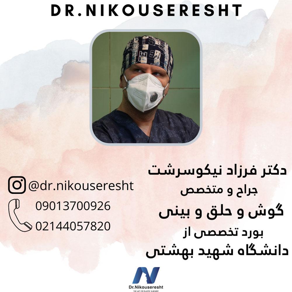 جراح و متخصص گوش،حلق و بینی