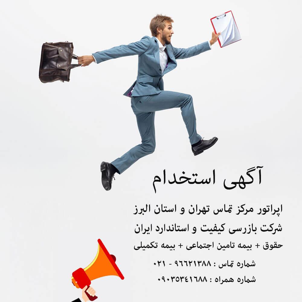 آگهی استخدام اپراتور
