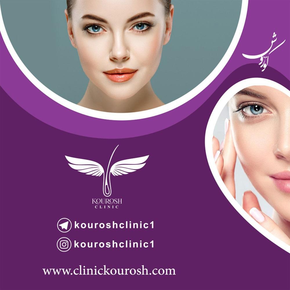 کلینیک پوست و مو کوروش