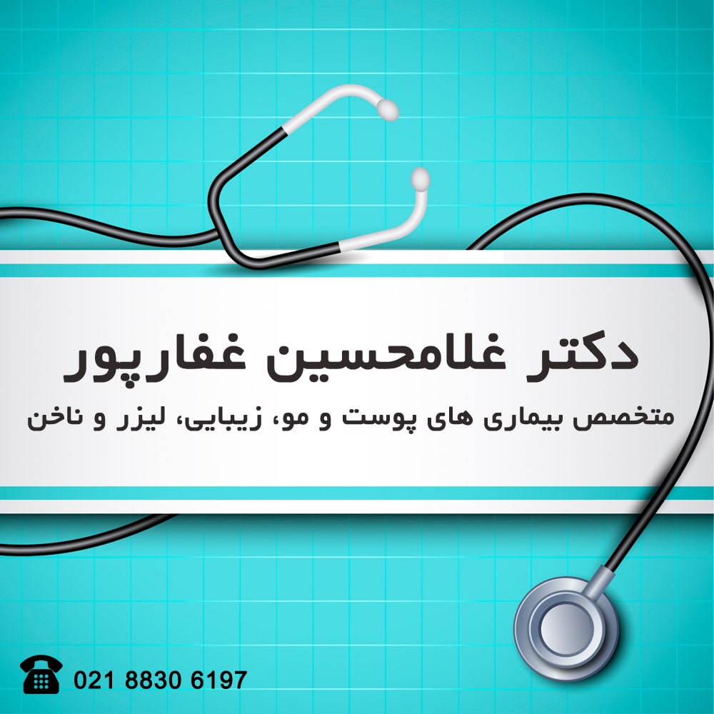 متخصص پوست و مو دکتر غلامحسین غفارپور